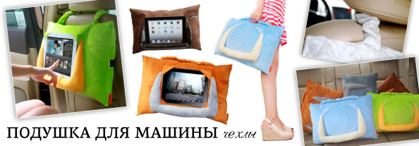 Bags_car_pillow_594.jpg
